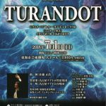 名古屋テアトロ管弦楽団/合唱団 第1回公演「TURANDOT」2018/7/1開催