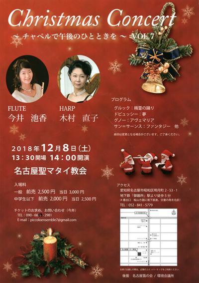 Christmas Concert(チャペルで午後のひとときを)2018/12/8