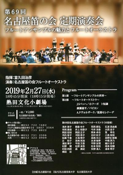 第69回 名古屋笛の会 定期演奏会(フルートアンサンブルの魅力とフルートオーケストラ)2019/2/27開催