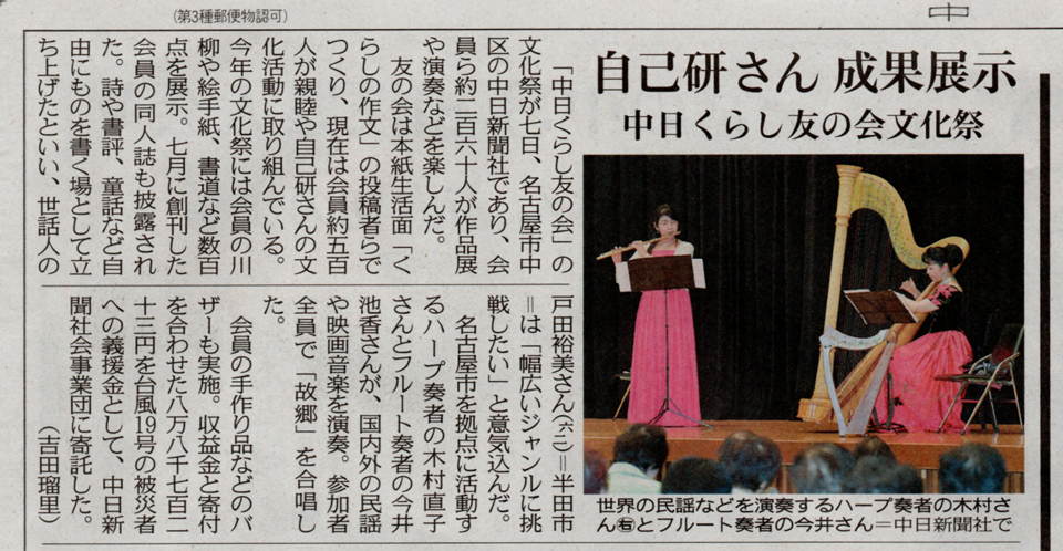 2019/11/8 中日新聞(県内版)中日くらし友の会「ハープとフルートの優雅な演奏会」
